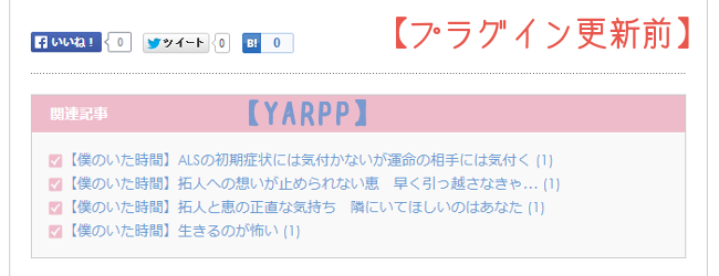 YARPP Before